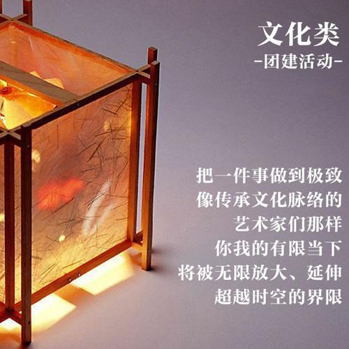 古法造纸创意灯笼|文化团建
