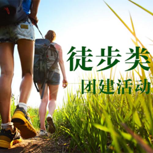 徒步类团建活动介绍