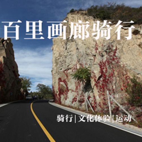 延庆百里画廊骑行 运动