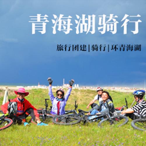骑行天下大美青海湖|旅行