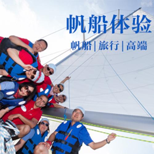 海南帆船体验 旅行