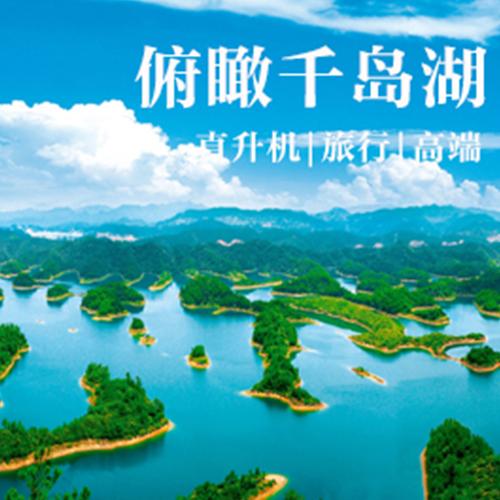 空中俯瞰千岛湖全景|高端