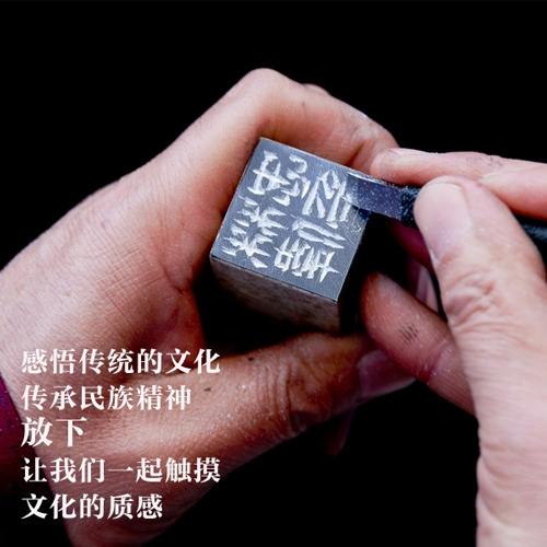 刀石之约 篆刻体验|文化团建