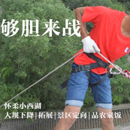 够胆来战!40米大坝下降等你挑战|拓展