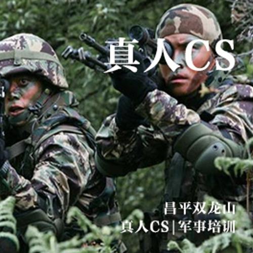 真人CS军事体验
