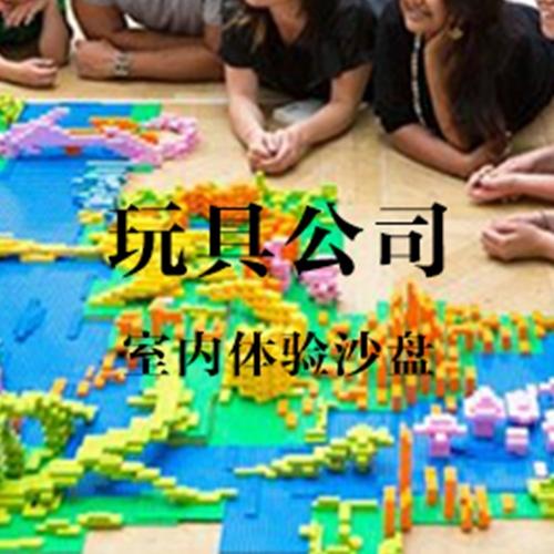 昆山玩具公司沙盘课程体验