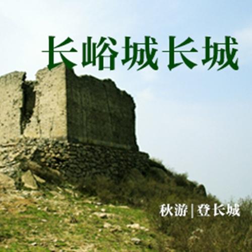 吴江团队秋游徒步长峪城|徒步