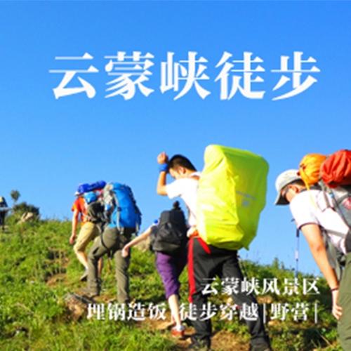 吴江白道峪到云蒙峡徒步|京郊山地
