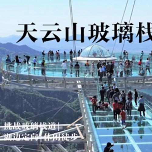 吴江挑战天云山玻璃栈道