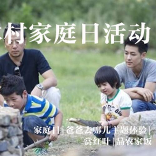 灵水村家庭日活动|亲子