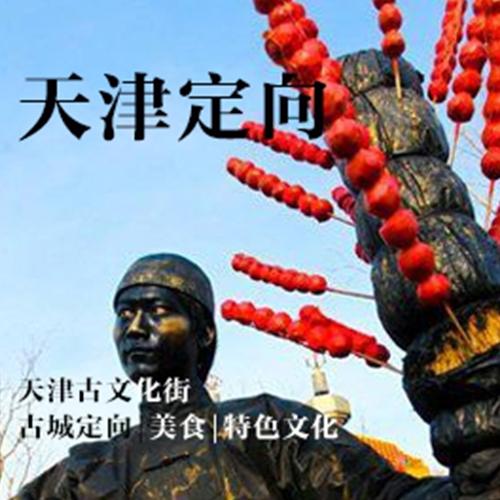天津古文化街定向|旅行团建