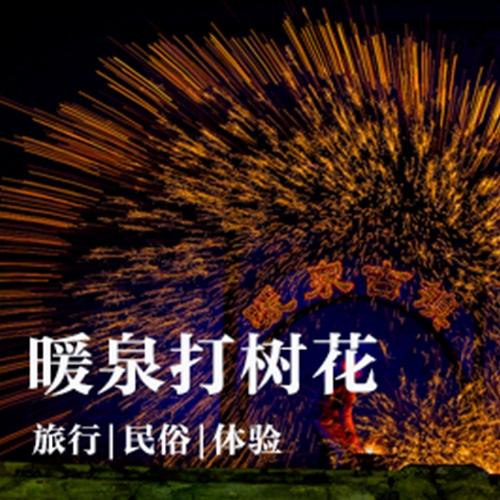 蔚县深度民俗年|旅行