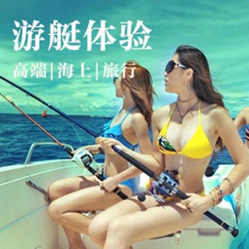 私人游艇体验|高端