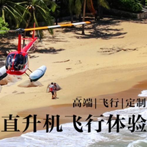 直升机飞越绵延三亚湾|高端