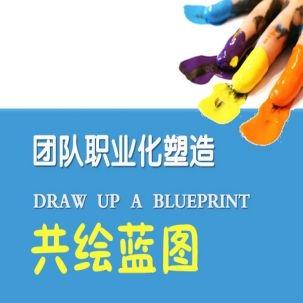 青城会务中心1日团建方案【建-企业文化     绘-梦想蓝图】