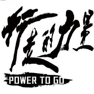 西沙湿地1日团建方案【行走的力量】
