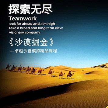 花桥经典沙漠掘金沙盘课程|沙盘