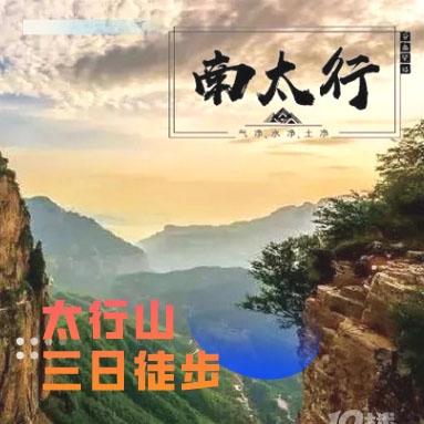青浦[徒步定向]河南·南太行3日徒步